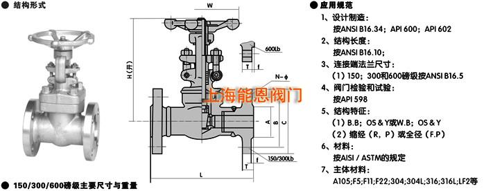 美标锻钢法兰端闸阀 150lb-600lb结构图,主要连接尺寸(mm)和重量(kg)